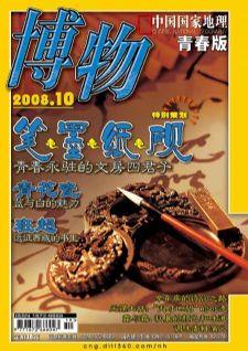 《博物》2008年第10期封面故事
