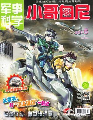 小哥白尼军事科学画报2013年7月期封面图片-杂志铺.