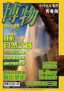 《博物》2008年第9期封面故事