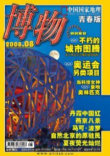 《博物》2008年第8期封面