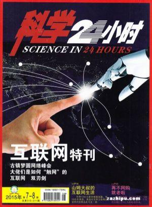 科学24小时2015年7-8月期