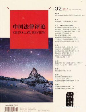 中国法律评论2015年6月期