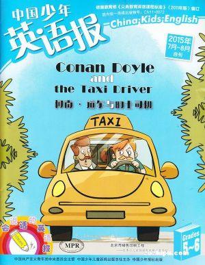中国少年英语报5-6年级2015年7-8月期