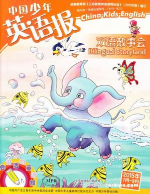 中国少年英语报双语故事会2015年7-8月期