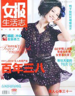 女报生活志2010年4月