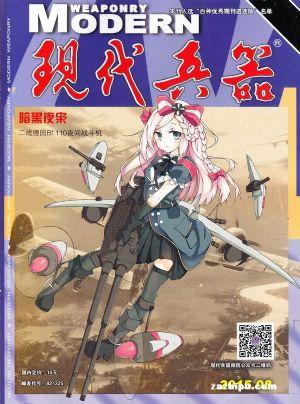 《现代兵器》| 现代兵器杂志订阅,杂志封面,精彩文章