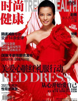 《时尚健康》2008年9月号