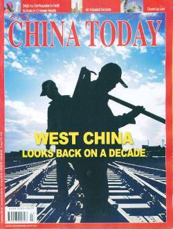 今日中国(英文)2010年3月