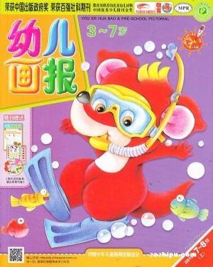 幼儿画报双月刊2015年8月期