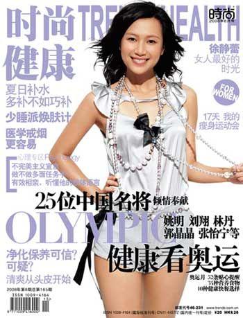 时尚健康2008年8月号