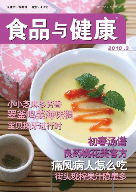 食品与健康2010年3月刊