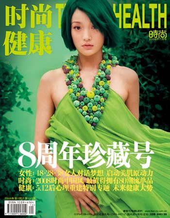 《时尚健康》2008年7月号