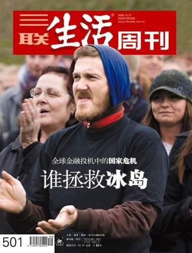 三联生活周刊2008039期封面及目录