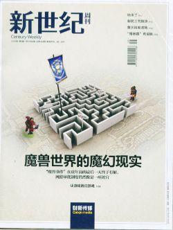 新世纪周刊2010年3月第1期