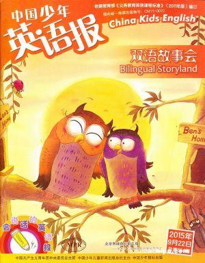 中国少年英语报双语故事会2015年9月期