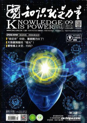 知识就是力量2015年9月期