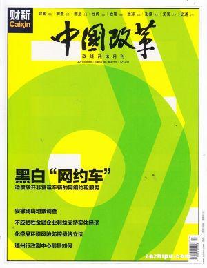 中国改革2015年9月期