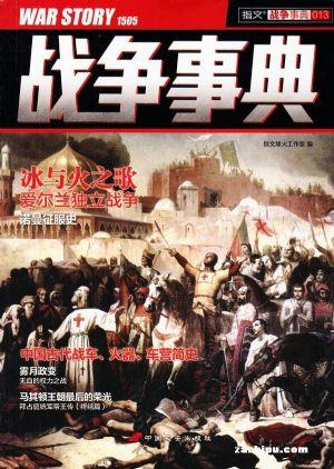 战争事典2015年9月期