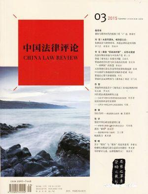 中国法律评论2015年9月期