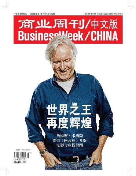 商业周刊2010年3月刊