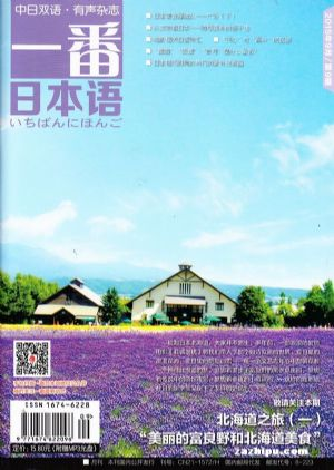 一番日本语2015年9月期