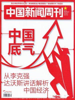中国新闻周刊2015年9月第3期