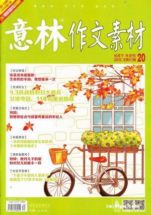 意林作文素材2016年4月第2期封面图片-杂志铺zazhipu