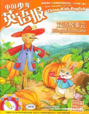 中国少年英语报双语故事会2015年10月期