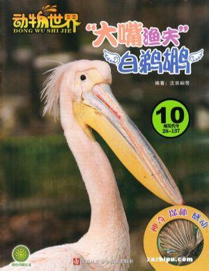 《动物世界》| 动物世界杂志订阅