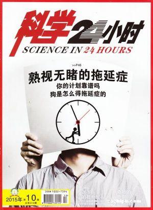 科学24小时2015年10月期