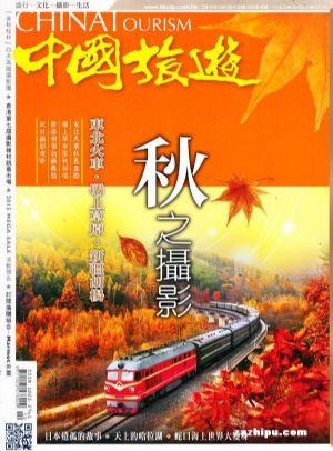 《中国旅游》| 中国旅游杂志订阅,杂志封面,精彩文章