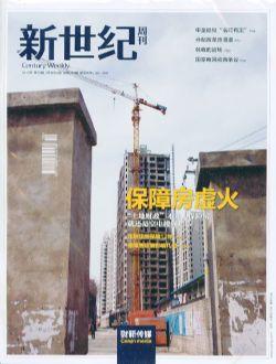 新世纪周刊2010年第10期