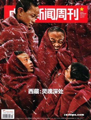 中国新闻周刊2015年10月第1期