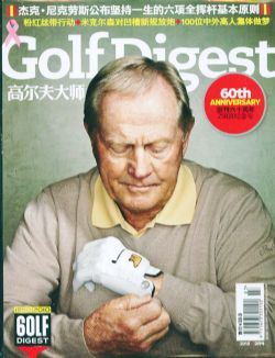 高尔夫大师2010年3月号