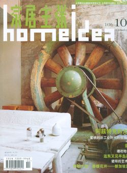 家居主张2010年2-3月合刊
