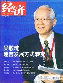 经济月刊2010年3月