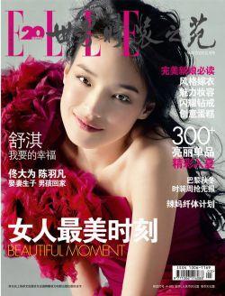 ELLE 08年5月封面