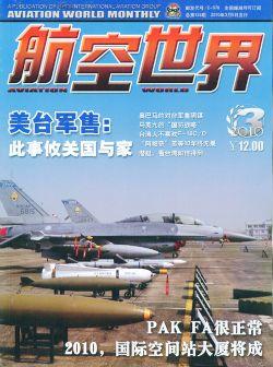 航空世界2010年3月