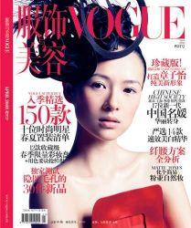 《Vogue》08年4月