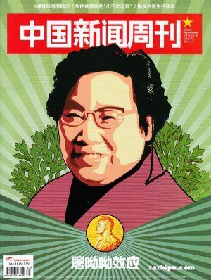 中国新闻周刊2015年10月第3期