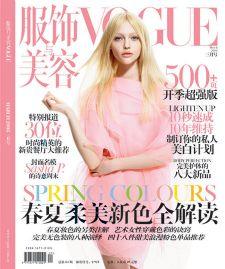Vogue 08年3月