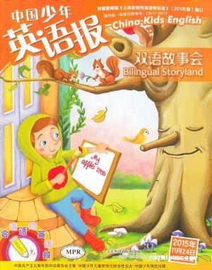 中国少年英语报双语故事会2015年11月期
