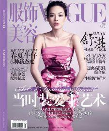 《Vogue》2008年6月