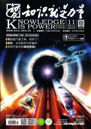 知识就是力量2015年11月期