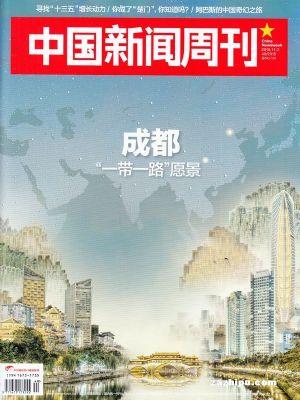 中国新闻周刊2015年11月第1期