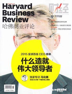 《哈佛商业评论》  哈佛商业评论杂志订阅,杂志封面