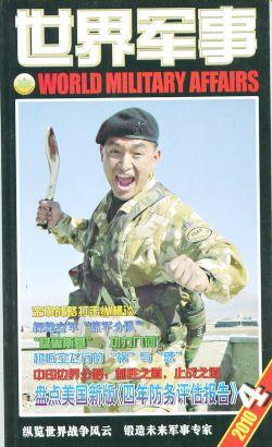 世界军事2010年4月