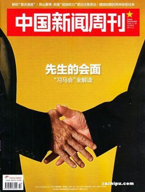 中国新闻周刊2015年11月第3期