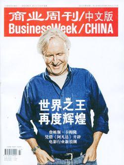 商业周刊中文版2010年3月