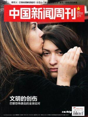 中国新闻周刊2015年11月第4期
